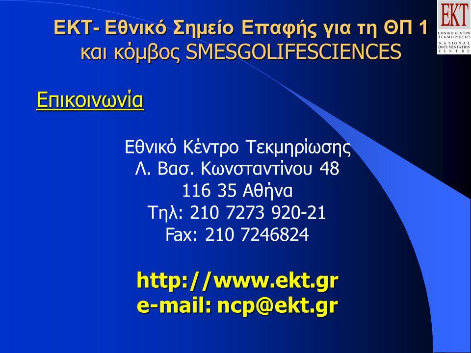 ΕΚΤ- Εθνικό Σημείο Επαφής για τη ΘΠ 1 και κόμβος SMESGOLIFESCIENCES Επικοινωνία Εθνικό Κέντρο Τεκμηρίωσης Λ.