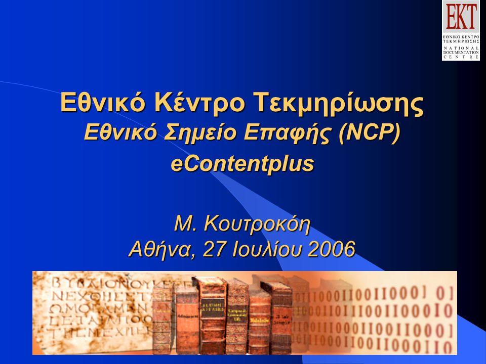 Εθνικό Κέντρο Τεκμηρίωσης Εθνικό Σημείο Επαφής (NCP) eContentplus Μ.