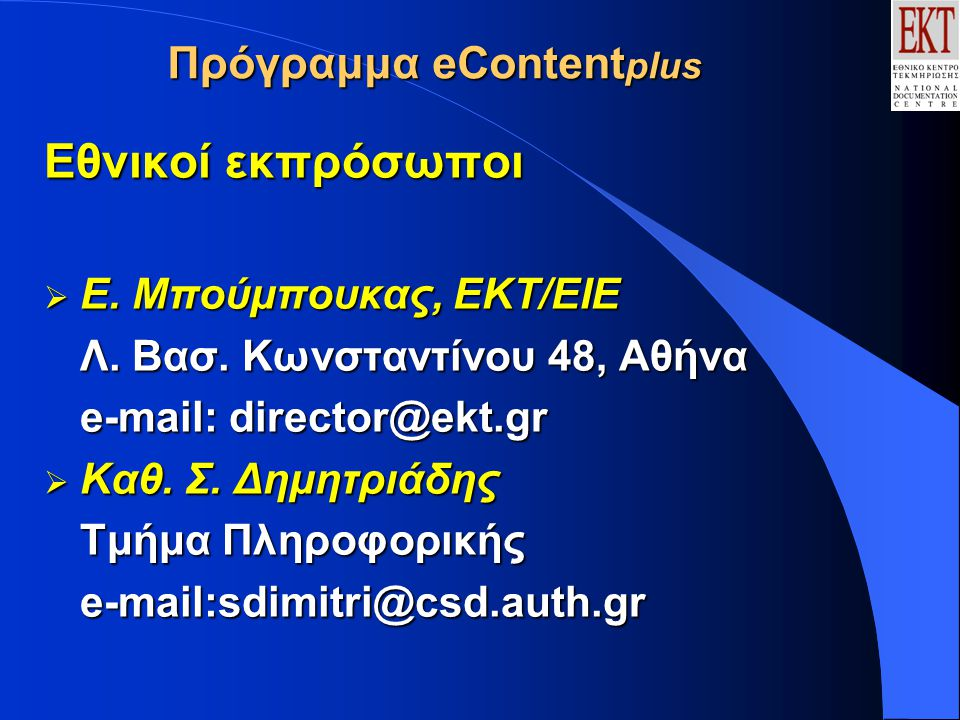 Πρόγραμμα eContent plus Εθνικοί εκπρόσωποι  Ε. Μπούμπουκας, ΕΚΤ/ΕΙΕ Λ.