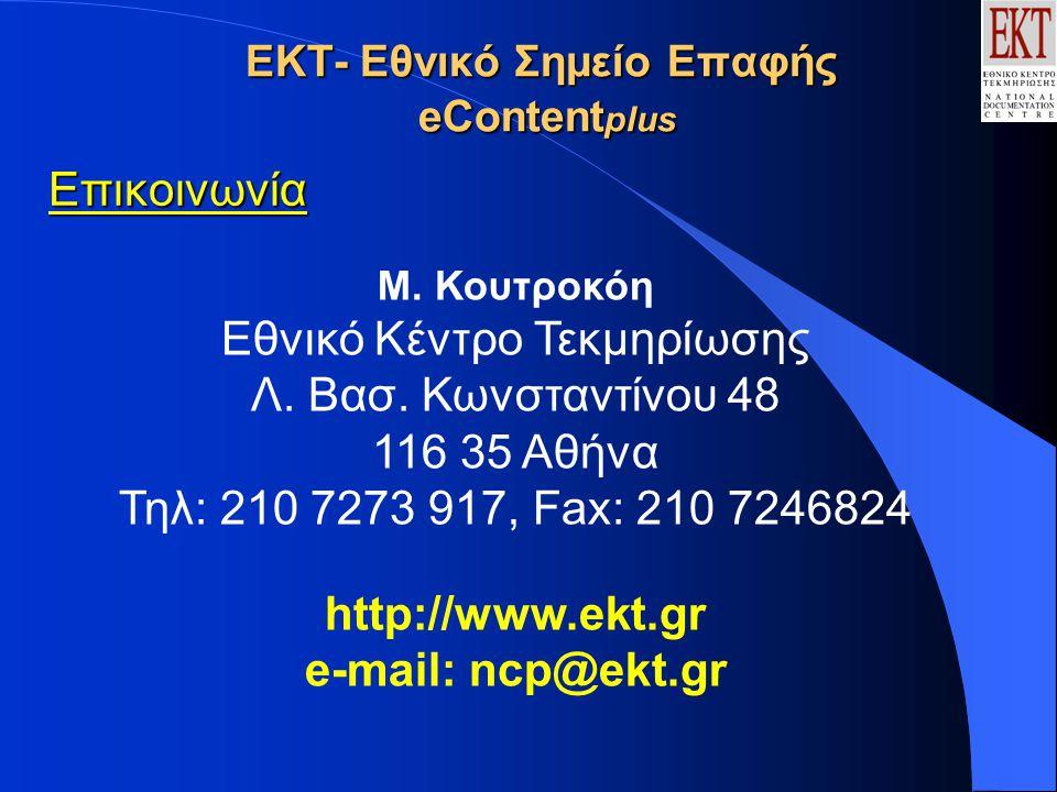 ΕΚΤ- Εθνικό Σημείο Επαφής eContent plus Επικοινωνία Μ.