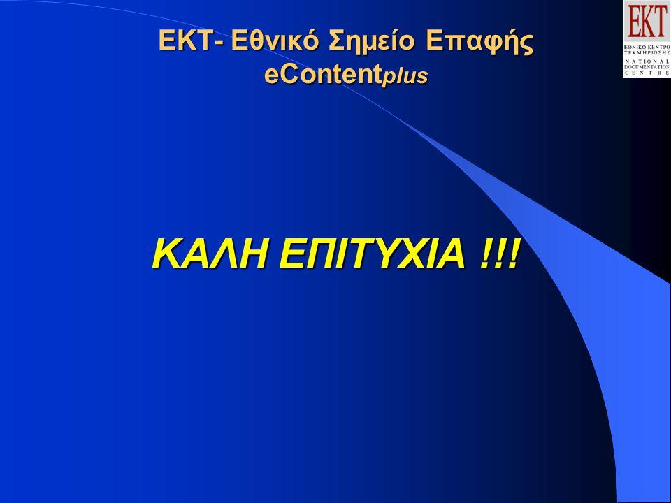 ΕΚΤ- Εθνικό Σημείο Επαφής eContent plus ΚΑΛΗ ΕΠΙΤΥΧΙΑ !!!