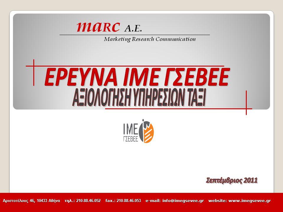 Αριστοτέλους 46, 10433 Αθήνα τηλ.: 210-88.46.052 fax.: 210-88.46.053 e-mail: info@imegsevee.gr website: www.imegsevee.gr