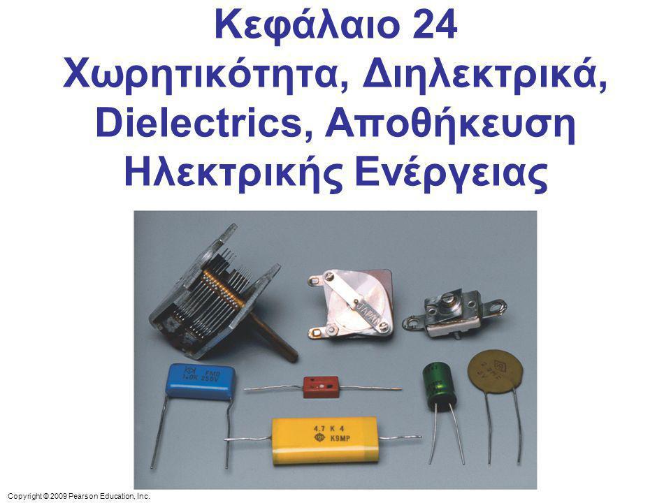 Copyright © 2009 Pearson Education, Inc. Κεφάλαιο 24 Χωρητικότητα, Διηλεκτρικά, Dielectrics, Αποθήκευση Ηλεκτρικής Ενέργειας