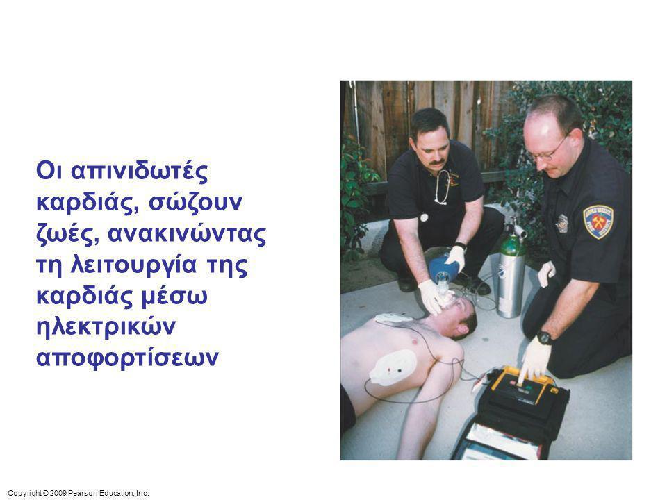 Copyright © 2009 Pearson Education, Inc. Οι απινιδωτές καρδιάς, σώζουν ζωές, ανακινώντας τη λειτουργία της καρδιάς μέσω ηλεκτρικών αποφορτίσεων