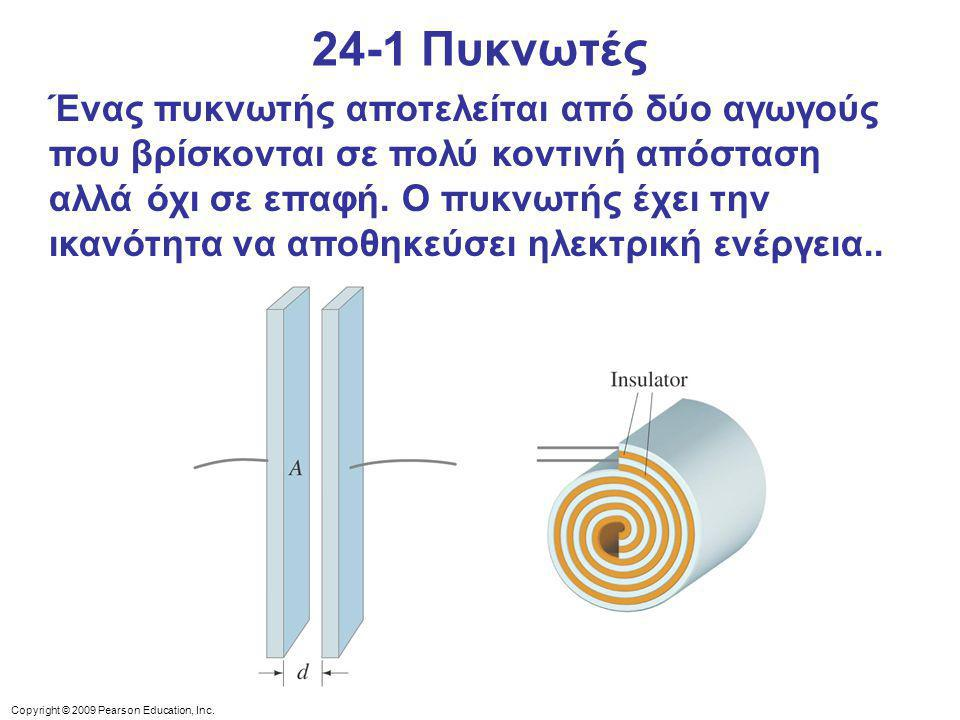 Copyright © 2009 Pearson Education, Inc. Ένας πυκνωτής αποτελείται από δύο αγωγούς που βρίσκονται σε πολύ κοντινή απόσταση αλλά όχι σε επαφή. Ο πυκνωτ