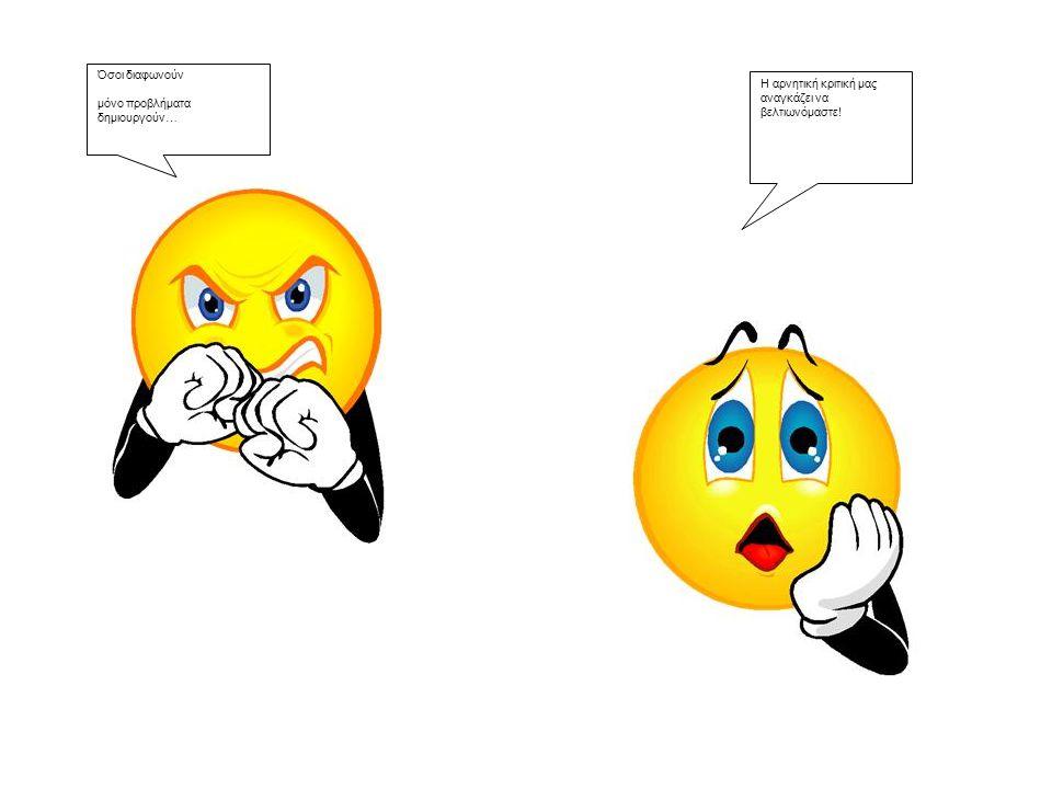 Η αρνητική κριτική μας αναγκάζει να βελτιωνόμαστε! Όσοι διαφωνούν μόνο προβλήματα δημιουργούν…