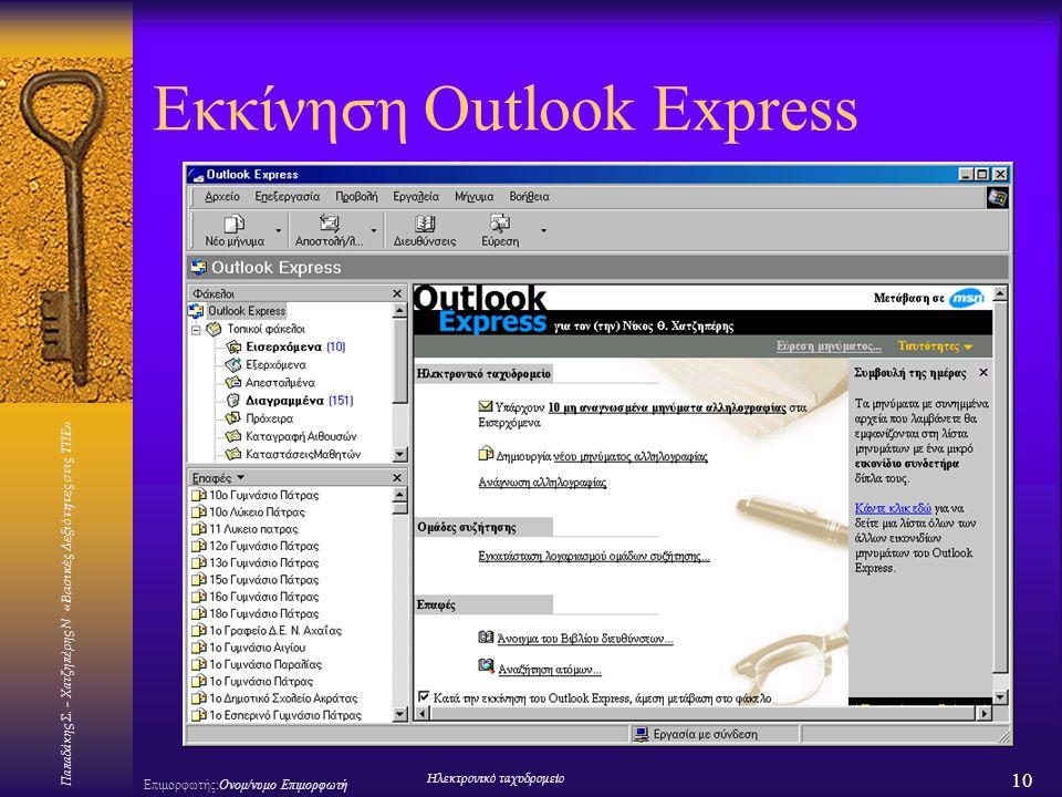 Παπαδάκης Σ. – Χατζηπέρης Ν «Βασικές Δεξιότητες στις ΤΠΕ» 10 Επιμορφωτής:Ονομ/νυμο Επιμορφωτή Ηλεκτρονικό ταχυδρομείο Εκκίνηση Outlook Express