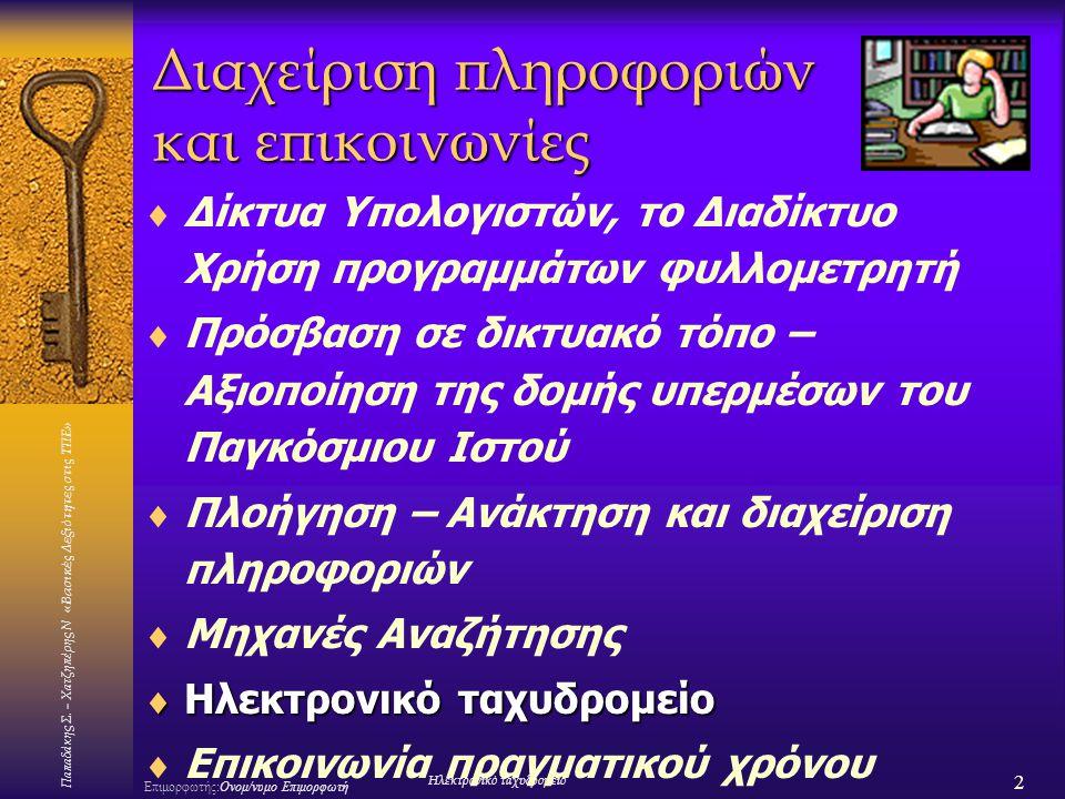 Παπαδάκης Σ. – Χατζηπέρης Ν «Βασικές Δεξιότητες στις ΤΠΕ» 2 Επιμορφωτής:Ονομ/νυμο Επιμορφωτή Ηλεκτρονικό ταχυδρομείο Διαχείριση πληροφοριών και επικοι