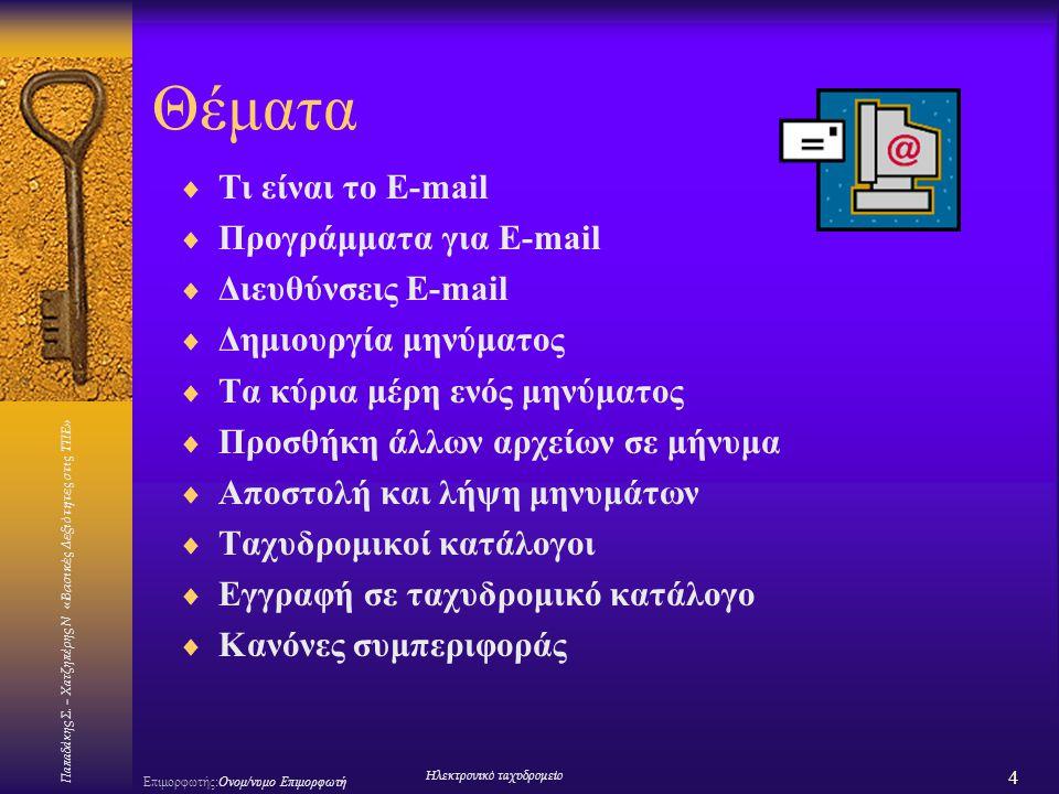 Παπαδάκης Σ. – Χατζηπέρης Ν «Βασικές Δεξιότητες στις ΤΠΕ» 4 Επιμορφωτής:Ονομ/νυμο Επιμορφωτή Ηλεκτρονικό ταχυδρομείο Θέματα  Τι είναι το E-mail  Προ
