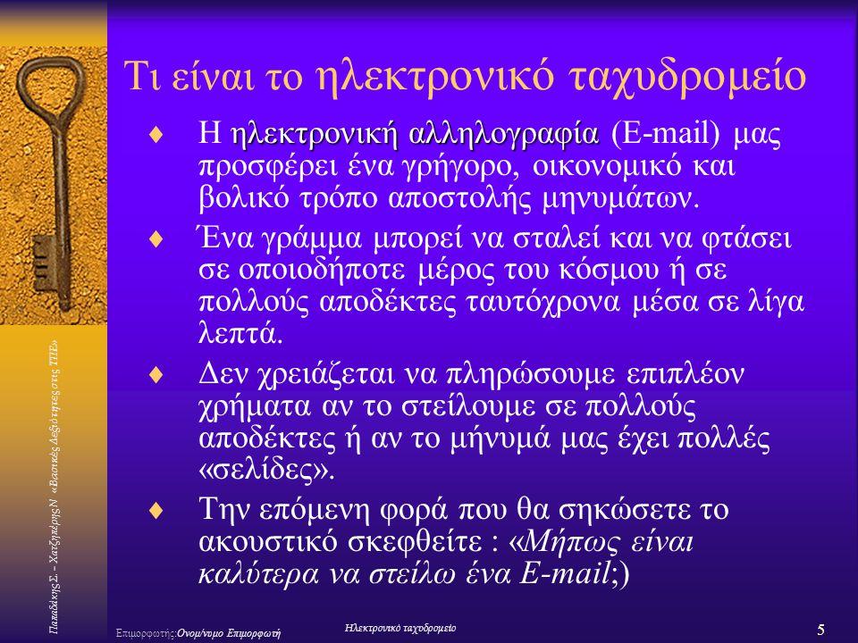 Παπαδάκης Σ. – Χατζηπέρης Ν «Βασικές Δεξιότητες στις ΤΠΕ» 5 Επιμορφωτής:Ονομ/νυμο Επιμορφωτή Ηλεκτρονικό ταχυδρομείο Τι είναι το ηλεκτρονικό ταχυδρομε