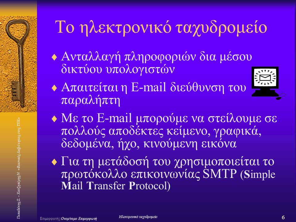 Παπαδάκης Σ. – Χατζηπέρης Ν «Βασικές Δεξιότητες στις ΤΠΕ» 6 Επιμορφωτής:Ονομ/νυμο Επιμορφωτή Ηλεκτρονικό ταχυδρομείο To ηλεκτρονικό ταχυδρομείο  Αντα
