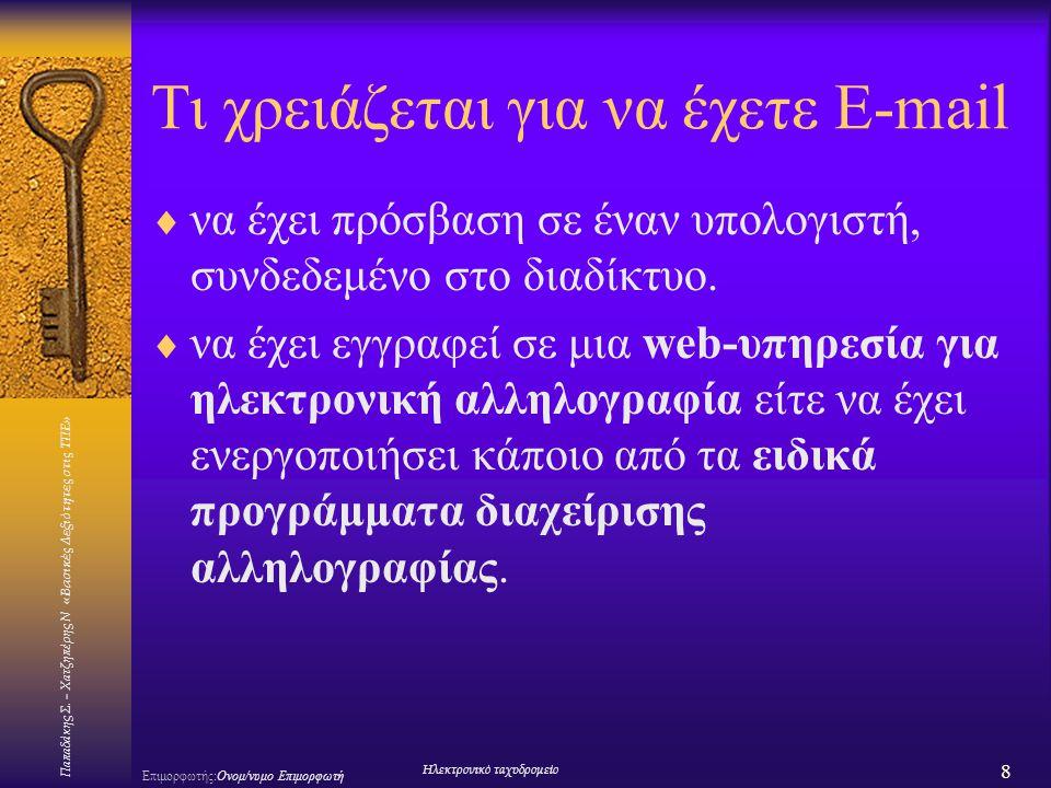Παπαδάκης Σ. – Χατζηπέρης Ν «Βασικές Δεξιότητες στις ΤΠΕ» 8 Επιμορφωτής:Ονομ/νυμο Επιμορφωτή Ηλεκτρονικό ταχυδρομείο Τι χρειάζεται για να έχετε Ε-mail