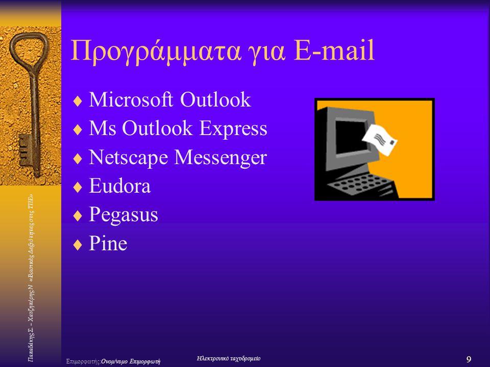 Παπαδάκης Σ. – Χατζηπέρης Ν «Βασικές Δεξιότητες στις ΤΠΕ» 9 Επιμορφωτής:Ονομ/νυμο Επιμορφωτή Ηλεκτρονικό ταχυδρομείο Προγράμματα για E-mail  Microsof