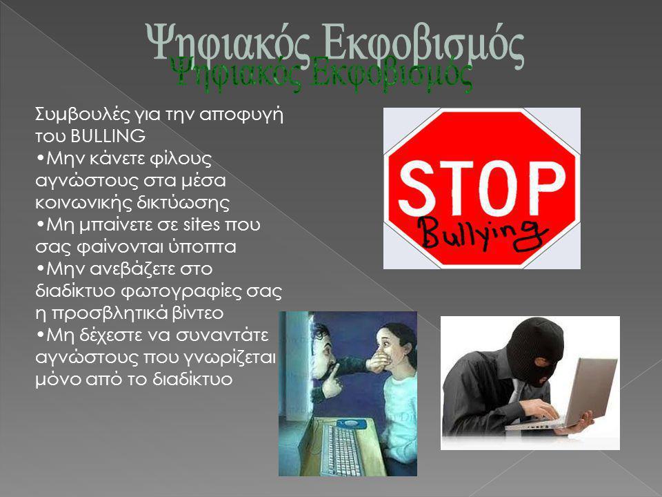 Συμβουλές για την αποφυγή του BULLING Μην κάνετε φίλους αγνώστους στα μέσα κοινωνικής δικτύωσης Μη μπαίνετε σε sites που σας φαίνονται ύποπτα Μην ανεβάζετε στο διαδίκτυο φωτογραφίες σας η προσβλητικά βίντεο Μη δέχεστε να συναντάτε αγνώστους που γνωρίζεται μόνο από το διαδίκτυο