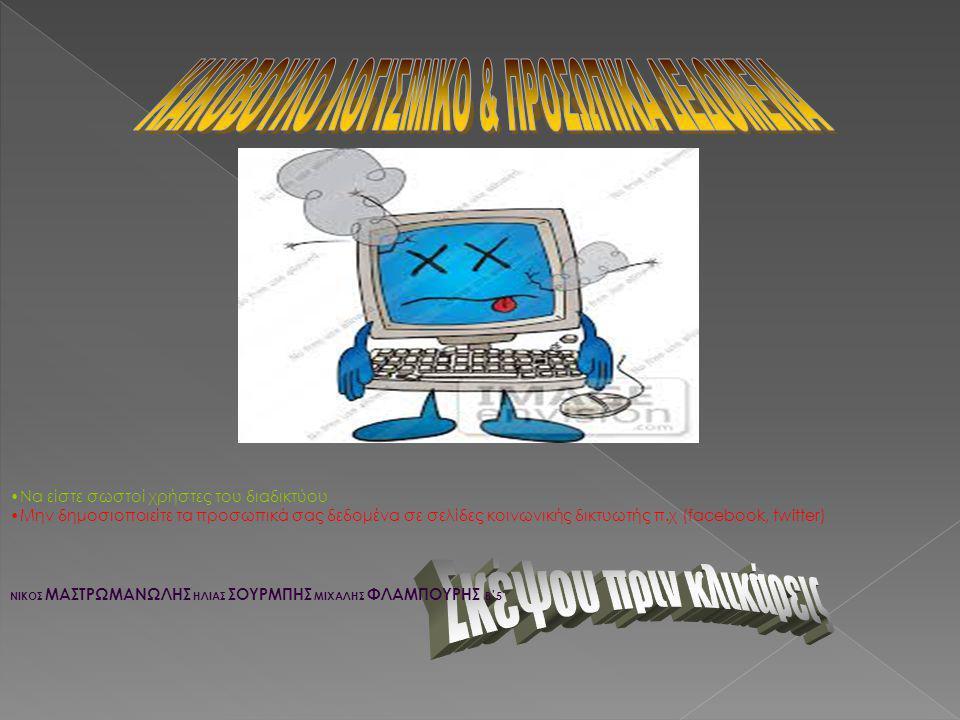 Να είστε σωστοί χρήστες του διαδικτύου Μην δημοσιοποιείτε τα προσωπικά σας δεδομένα σε σελίδες κοινωνικής δικτυωτής π.χ (facebook, twitter) ΝΙΚΟΣ ΜΑΣΤΡΩΜΑΝΩΛΗΣ ΗΛΙΑΣ ΣΟΥΡΜΠΗΣ ΜΙΧΑΛΗΣ ΦΛΑΜΠΟΥΡΗΣ Β΄5