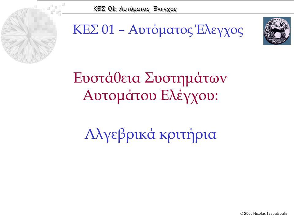 ΚΕΣ 01: Αυτόματος Έλεγχος © 2006 Nicolas Tsapatsoulis  Εισαγωγή  Ορισμός Ευστάθειας  Κριτήρια Ευστάθειας  Κριτήριο Routh  Κριτήριο Hurwitz  Συνεχή Κλάσματα ◊Παρασκευόπουλος [2004]: Κεφάλαιο 6: Ενότητα 6.4 ◊Παρασκευόπουλος [2005]: Εφαρμογές, Κεφάλαιο 6: Ενότητα 6.1 ◊DiStefano [1995]: Chapter 5 ◊Tewari [2005]: Chapter 2: Section 2.8 Βιβλιογραφία Ενότητας