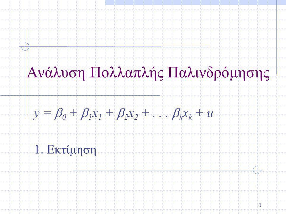 2 Παράλληλα με την Απλή Παλινδρόμηση  0 είναι ο σταθερός όρος ή τεταγμένη της αρχής  1 …  k είναι οι παράμετροι κλίσης u καλείται το σφάλμα ή ο διαταρακτικός όρος Ακόμα, χρειαζόμαστε μία υπόθεση όπου η υπό προϋποθέσεις προσδοκώμενη τιμή να είναι μηδέν, έτσι υποθέτουμε ότι: E(u|x 1,x 2, …,x k ) = 0 Ακόμα, ελαχιστοποιώντας το άθροισμα των τετραγώνων των καταλοίπων, έχουμε k+1 συνθήκες πρώτης τάξης, βλ.