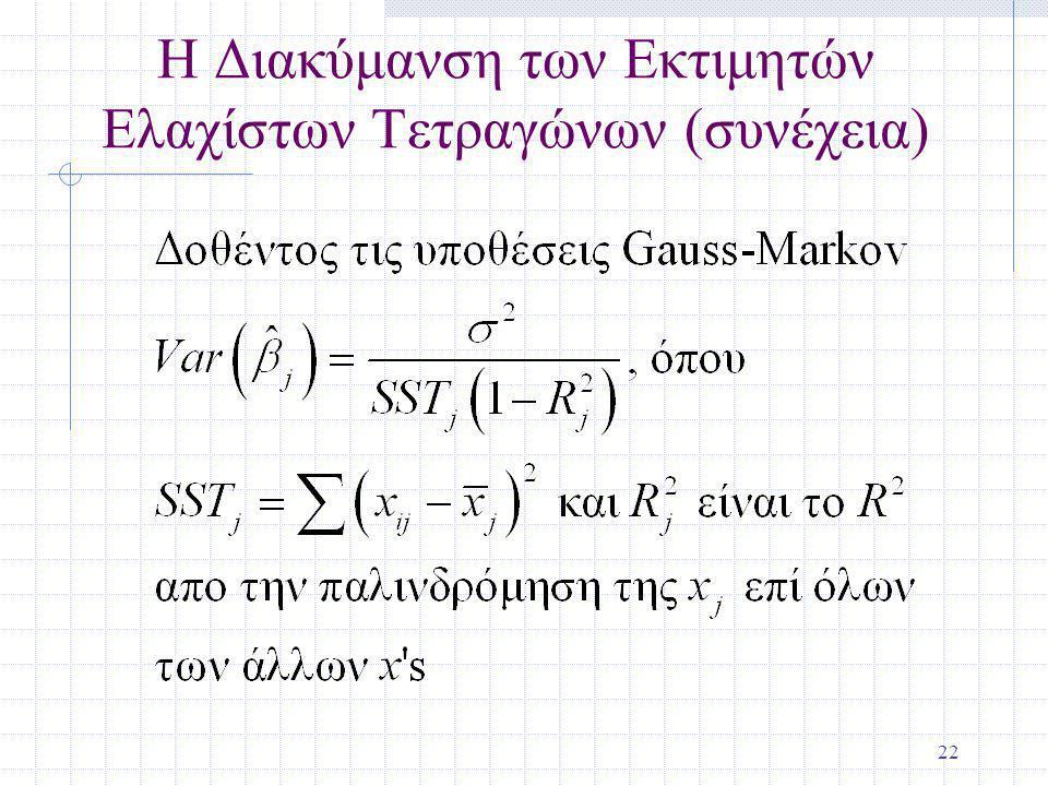 22 Η Διακύμανση των Εκτιμητών Ελαχίστων Τετραγώνων (συνέχεια)