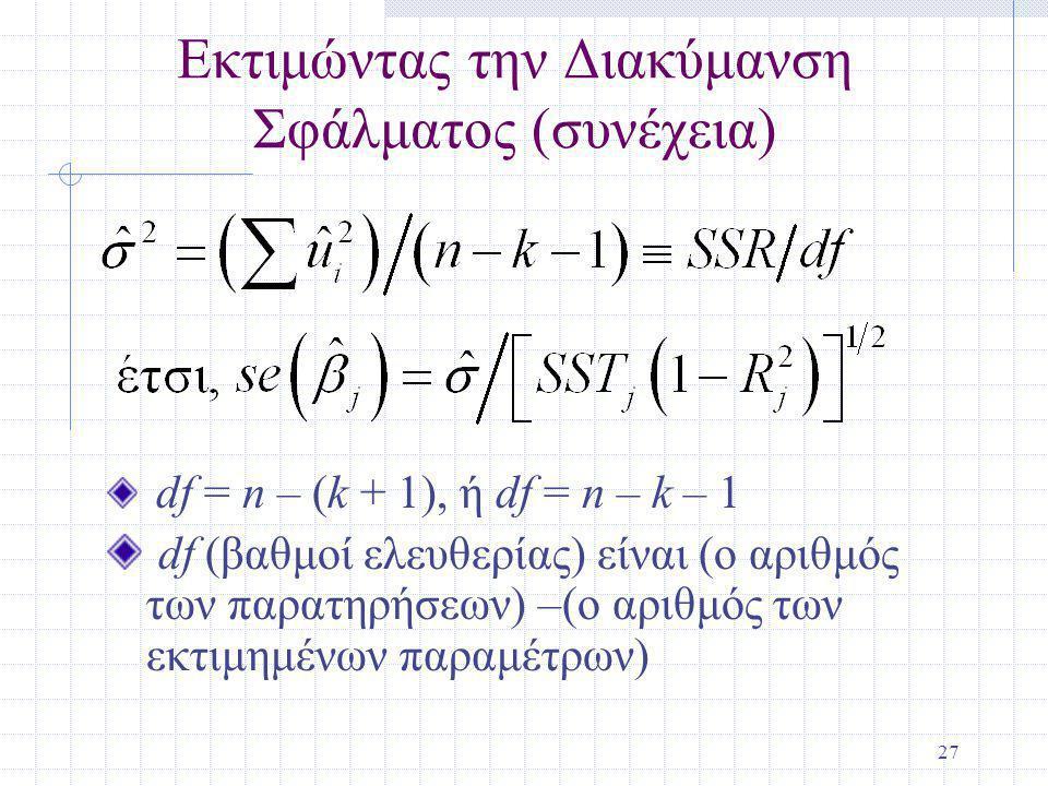 27 Εκτιμώντας την Διακύμανση Σφάλματος (συνέχεια) df = n – (k + 1), ή df = n – k – 1 df (βαθμοί ελευθερίας) είναι (ο αριθμός των παρατηρήσεων) –(ο αρι