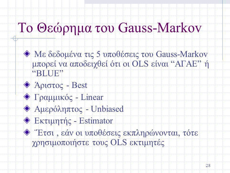 """28 Το Θεώρημα του Gauss-Markov Με δεδομένα τις 5 υποθέσεις του Gauss-Markov μπορεί να αποδειχθεί ότι οι OLS είναι """"ΑΓΑΕ"""" ή """"BLUE"""" Άριστος - Best Γραμμ"""