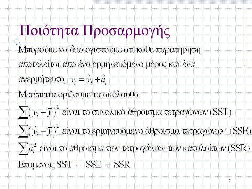 28 Το Θεώρημα του Gauss-Markov Με δεδομένα τις 5 υποθέσεις του Gauss-Markov μπορεί να αποδειχθεί ότι οι OLS είναι ΑΓΑΕ ή BLUE Άριστος - Best Γραμμικός - Linear Αμερόληπτος - Unbiased Εκτιμητής - Estimator ¨Έτσι, εάν οι υποθέσεις εκπληρώνονται, τότε χρησιμοποιήστε τους OLS εκτιμητές