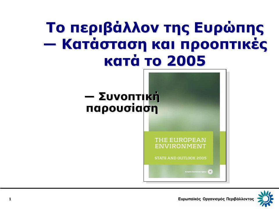 1 Το περιβάλλον της Ευρώπης — Κατάσταση και προοπτικές κατά το 2005 — Συνοπτική παρουσίαση