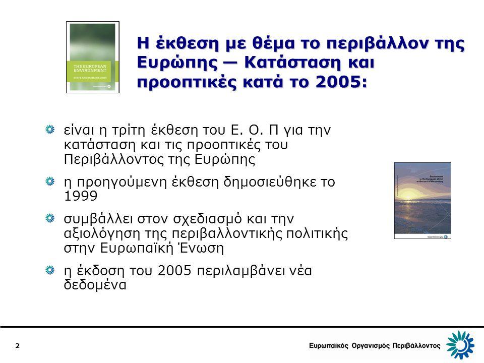 3 Δομή της έκθεσης Η έκθεση του 2005 περιλαμβάνει: Ολοκληρωμένη αξιολόγηση του περιβάλλοντος στην Ευρώπη Βασικούς ενδείκτες ποιότητας του περιβάλλοντος Ανάλυση ανά χώρα Βιβλιογραφία