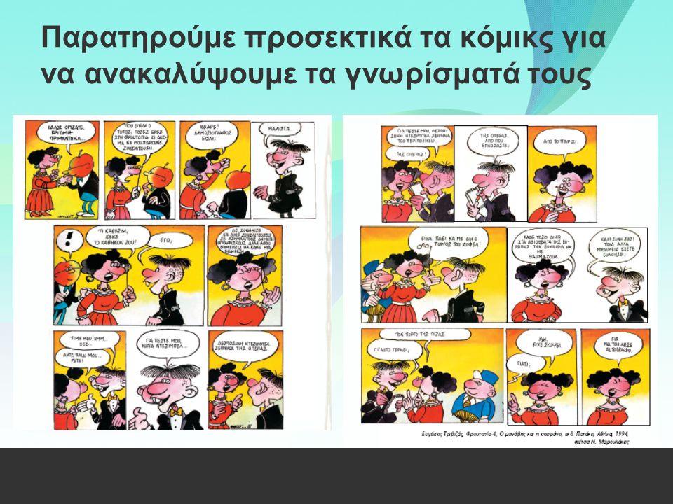 Χαρακτηριστικά γνωρίσματα των κόμικς Εικονογραφημένη ιστορία Συννεφάκια διαλόγων Ή ρ ω ε ς : - Σ τ α θ ε ρ ά χ α ρ α κ τ η ρ ι σ τ ι κ ά - Σ τ α θ ε ρ ά ρ ο ύ χ α