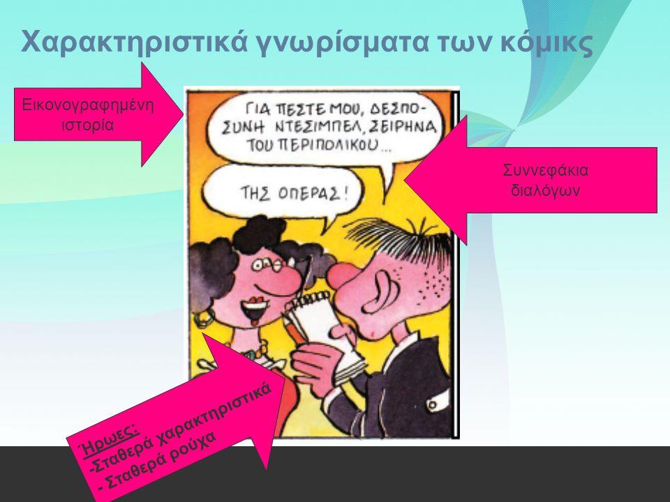 Γλωσσικά Μέσα Χιούμορ Ευθύς Λόγος Κ ε φ α λ α ί α Γ ρ ά μ μ α τ α Σημεία Στίξης (.,:!;…) Επιφωνήματα: ΧΜ, ΕΕΕ, Α, κτλ