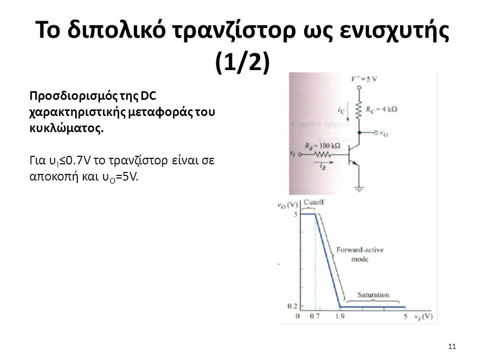 Το διπολικό τρανζίστορ ως ενισχυτής (1/2) Προσδιορισμός της DC χαρακτηριστικής μεταφοράς του κυκλώματος. Για υ I ≤0.7V το τρανζίστορ είναι σε αποκοπή