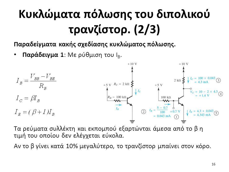 Κυκλώματα πόλωσης του διπολικού τρανζίστορ. (2/3) Παραδείγματα κακής σχεδίασης κυκλώματος πόλωσης. Παράδειγμα 1: Με ρύθμιση του Ι Β. Τα ρεύματα συλλέκ