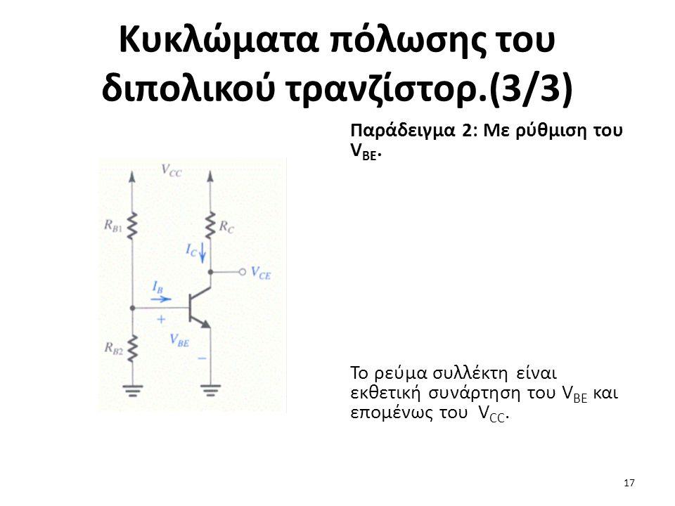 Κυκλώματα πόλωσης του διπολικού τρανζίστορ.(3/3) Παράδειγμα 2: Με ρύθμιση του V BE. Το ρεύμα συλλέκτη είναι εκθετική συνάρτηση του V BE και επομένως τ