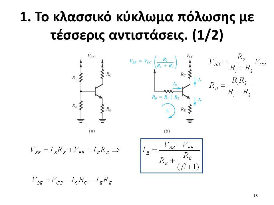 1. Το κλασσικό κύκλωμα πόλωσης με τέσσερις αντιστάσεις. (1/2) 18