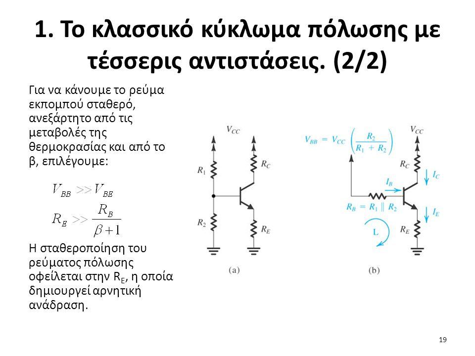 1. Το κλασσικό κύκλωμα πόλωσης με τέσσερις αντιστάσεις. (2/2) Για να κάνουμε το ρεύμα εκπομπού σταθερό, ανεξάρτητο από τις μεταβολές της θερμοκρασίας