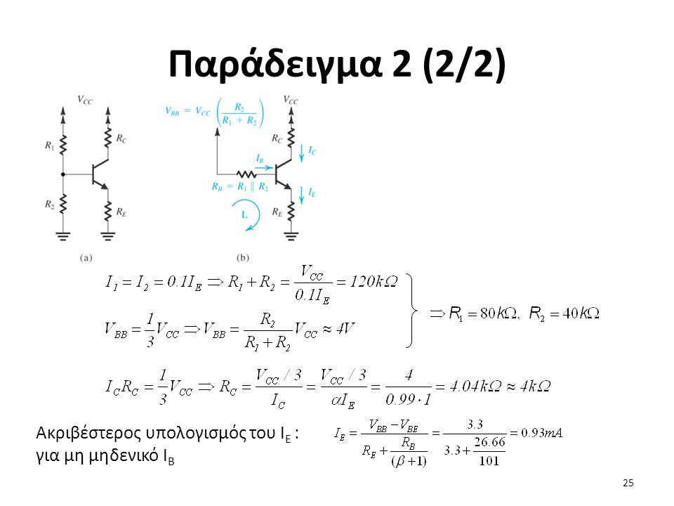 Παράδειγμα 2 (2/2) 25 Ακριβέστερος υπολογισμός του Ι Ε : για μη μηδενικό Ι Β