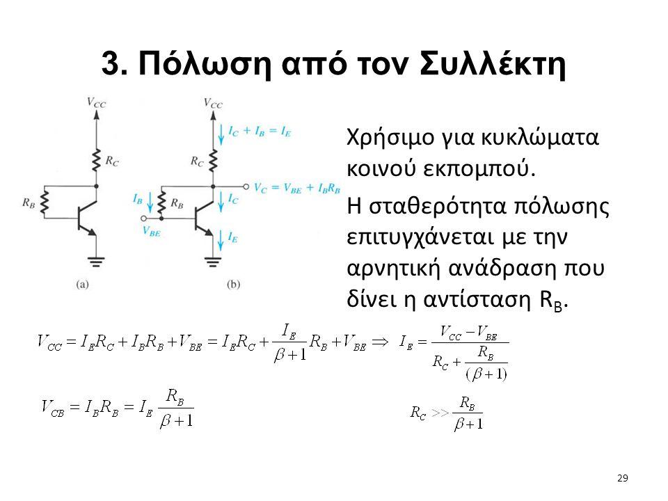 3. Πόλωση από τον Συλλέκτη Χρήσιμο για κυκλώματα κοινού εκπομπού. Η σταθερότητα πόλωσης επιτυγχάνεται με την αρνητική ανάδραση που δίνει η αντίσταση R