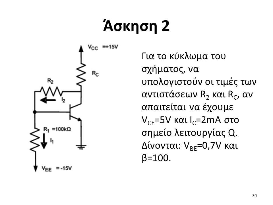 Άσκηση 2 Για το κύκλωμα του σχήματος, να υπολογιστούν οι τιμές των αντιστάσεων R 2 και R C, αν απαιτείται να έχουμε V CΕ =5V και Ι C =2mA στο σημείο λ