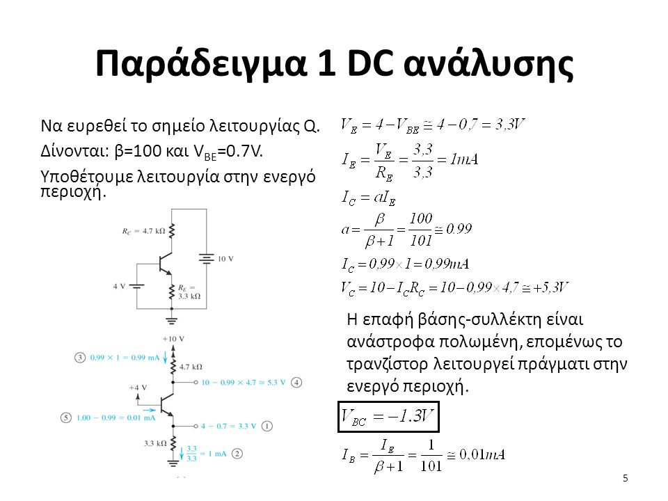 Παράδειγμα 1 DC ανάλυσης Να ευρεθεί το σημείο λειτουργίας Q. Δίνονται: β=100 και V BE =0.7V. Υποθέτουμε λειτουργία στην ενεργό περιοχή. Η επαφή βάσης-