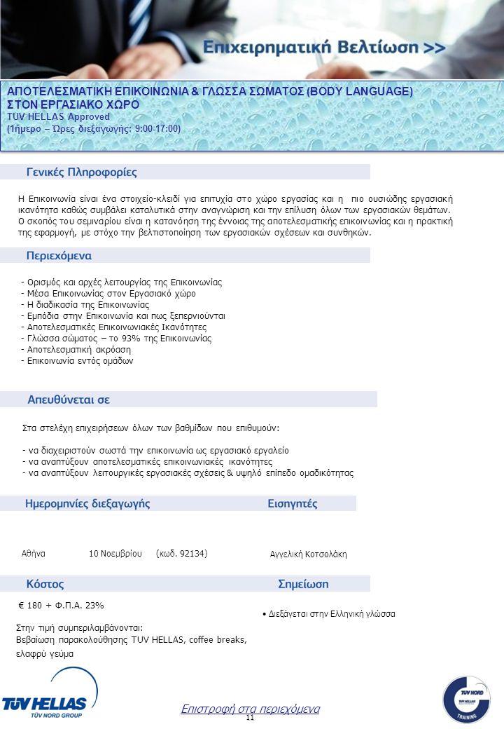 11 ΑΠΟΤΕΛΕΣΜΑΤΙΚΗ ΕΠΙΚΟΙΝΩΝΙΑ & ΓΛΩΣΣΑ ΣΩΜΑΤΟΣ (BODY LANGUAGE) ΣΤΟΝ ΕΡΓΑΣΙΑΚΟ ΧΩΡΟ TUV HELLAS Approved (1ήμερο – Ώρες διεξαγωγής: 9:00-17:00) ΑΠΟΤΕΛΕΣ