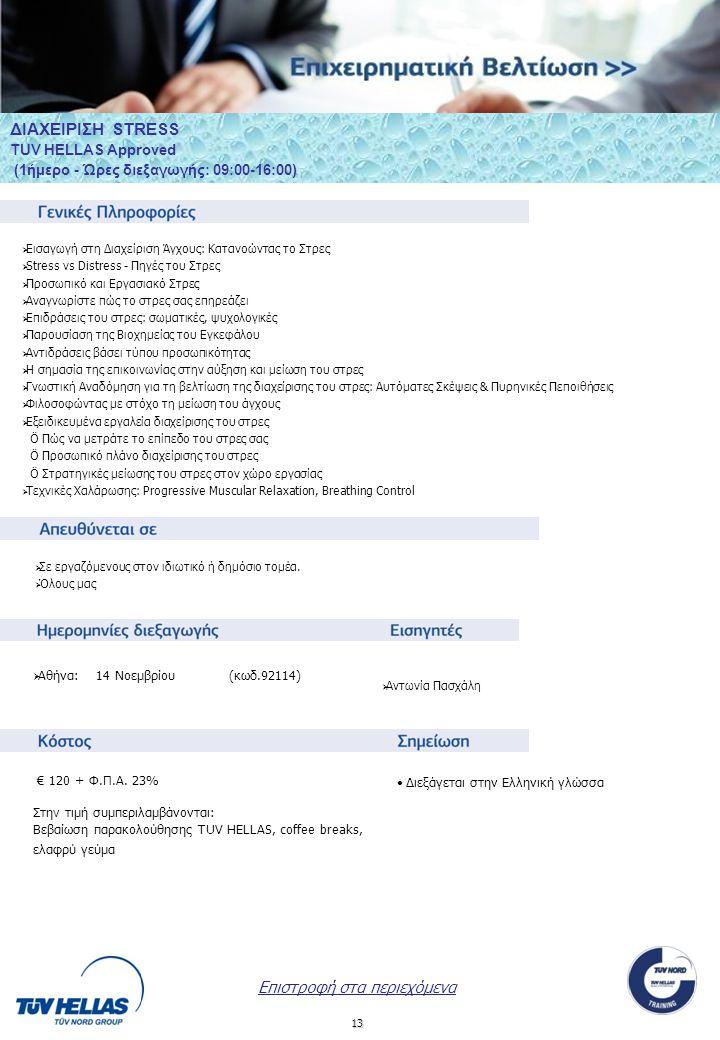 14  Αθήνα: 16-17 Οκτωβρίου (κωδ.92115) € 350 + Φ.Π.Α.
