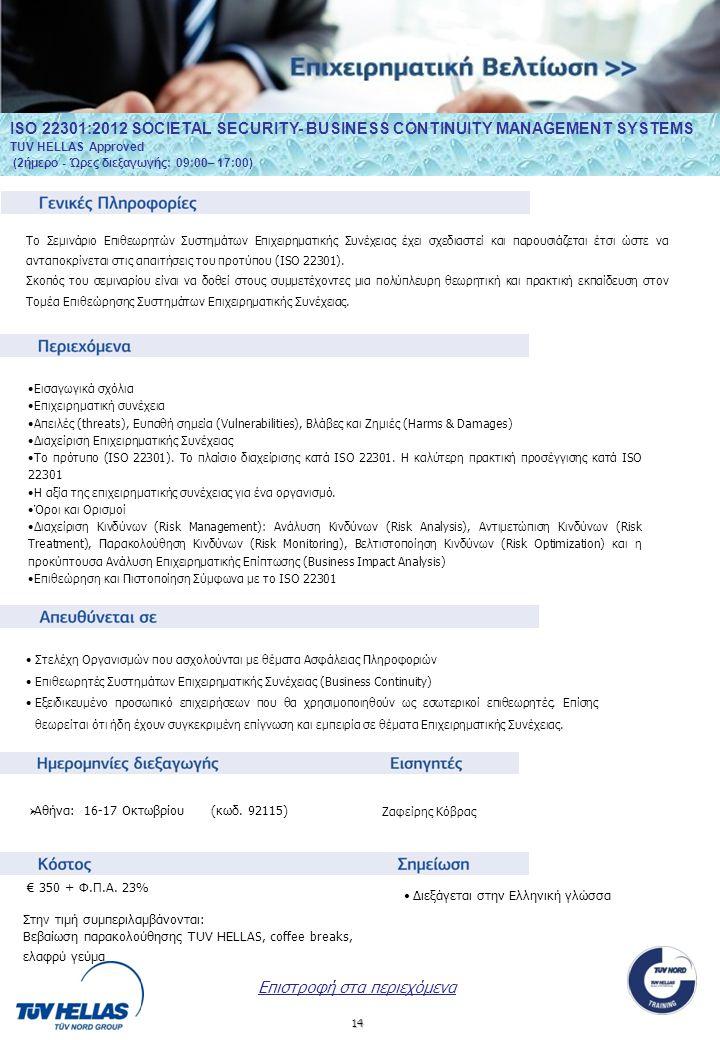 15  Αθήνα: 22-23 Σεπτεμβρίου (κωδ.92116)  Θεσσαλονίκη: 29-30 Σεπτεμβρίου (κωδ.