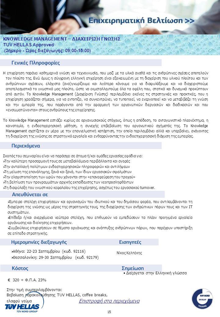 15  Αθήνα: 22-23 Σεπτεμβρίου (κωδ. 92116)  Θεσσαλονίκη: 29-30 Σεπτεμβρίου (κωδ. 92179) € 320 + Φ.Π.Α. 23% Στη ν τιμή συμπεριλαμβάνονται: Βεβαίωση πα