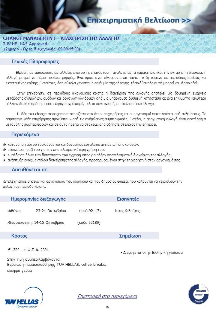 16  Αθήνα: 23-24 Οκτωβρίου (κωδ.92117)  Θεσσαλονίκη: 14-15 Οκτωβρίου (κωδ. 92180) € 320 + Φ.Π.Α. 23% Στη ν τιμή συμπεριλαμβάνονται: Βεβαίωση παρακολ
