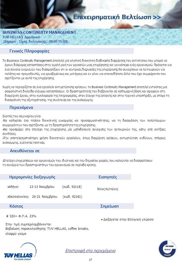 17  Αθήνα: 12-13 Νοεμβρίου (κωδ. 92118)  Θεσσαλονίκη: 20-21 Νοεμβρίου (κωδ. 92181) € 320+ Φ.Π.Α. 23% Στη ν τιμή συμπεριλαμβάνονται: Βεβαίωση παρακολ