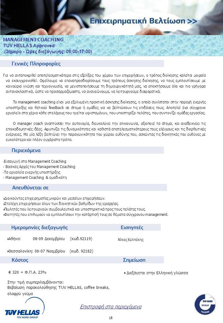 18  Αθήνα: 08-09 Δεκεμβρίου (κωδ.92119)  Θεσσαλονίκη: 06-07 Νοεμβρίου (κωδ. 92182) € 320 + Φ.Π.Α. 23% Στη ν τιμή συμπεριλαμβάνονται: Βεβαίωση παρακο