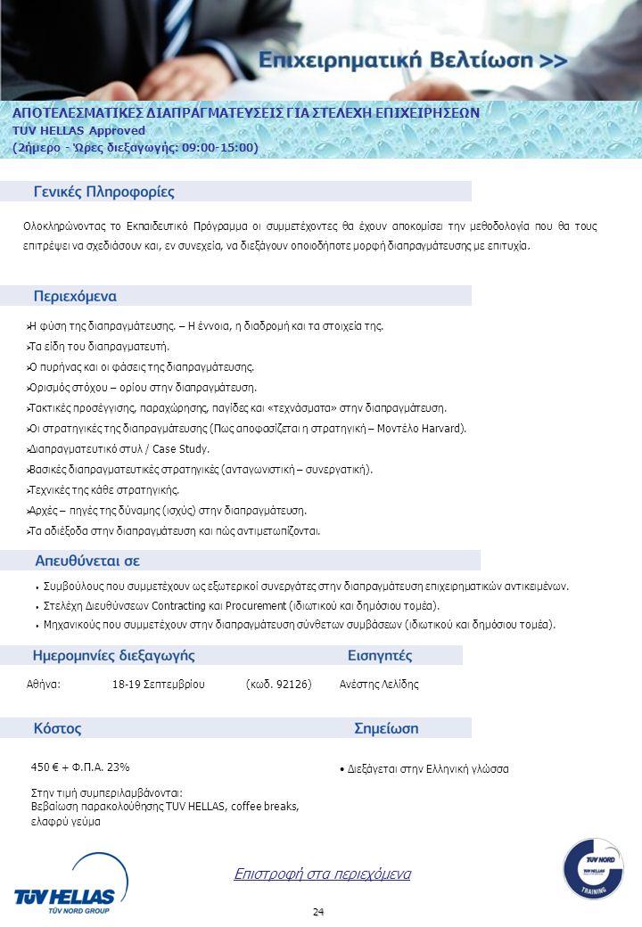 25 Παρακαλούμε αποστείλετε την παρούσα αίτηση συμπληρωμένη με fax: 210.65.28.025 ή με e-mail: training@tuvhellas.gr αν αφορά σε σεμινάριο Αθήνας, στο 2310.42.84.98 ή akoukoura@tuv-nord.com αν αφορά σε σεμινάριο Θεσσαλονίκης ή στο 2810-391858 ή heraklion1@tuvhellas.gr αν αφορά σε σεμινάριο Κρήτης και θα επικοινωνήσουμε μαζί σας το συντομότερο δυνατόν.heraklion1@tuvhellas.gr Αποστολή των αιτήσεων, το αργότερο δέκα (10) ημέρες πριν την έναρξη κάθε σεμιναρίου.