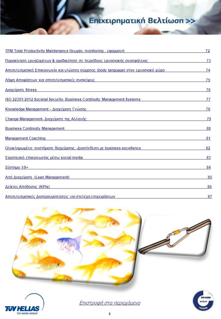 9 TPM Total Productivity Maintenance Θεωρία, monitoring, εφαρμογή TPM Total Productivity Maintenance Θεωρία, monitoring, εφαρμογή TUV HELLAS Approved (2ήμερο – Ώρες διεξαγωγής: 9:00-15:00) TPM Total Productivity Maintenance Θεωρία, monitoring, εφαρμογή TPM Total Productivity Maintenance Θεωρία, monitoring, εφαρμογή TUV HELLAS Approved (2ήμερο – Ώρες διεξαγωγής: 9:00-15:00) Μιχάλης Λολίδης Επιστροφή στα περιεχόμενα Σκοπός του workshop είναι η ανάπτυξη, ο σχολιασμός και η εμβάθυνση της μεθοδολογίας TPM μέσω σύγχρονων εργαλείων, μεθόδων και συστημάτων.