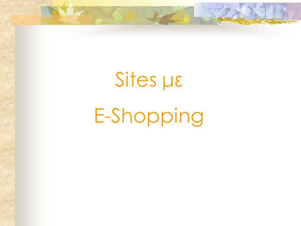 Sites με E-Shopping