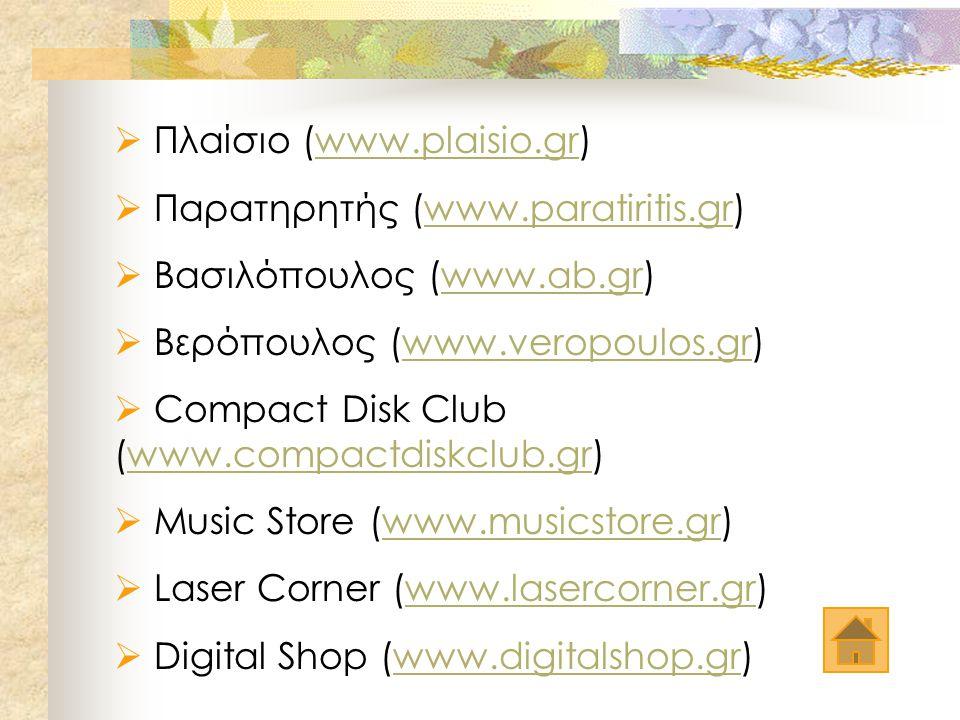  Πλαίσιο (www.plaisio.gr)www.plaisio.gr  Παρατηρητής (www.paratiritis.gr)www.paratiritis.gr  Βασιλόπουλος (www.ab.gr)www.ab.gr  Βερόπουλος (www.veropoulos.gr)www.veropoulos.gr  Compact Disk Club (www.compactdiskclub.gr)www.compactdiskclub.gr  Music Store (www.musicstore.gr)www.musicstore.gr  Laser Corner (www.lasercorner.gr)www.lasercorner.gr  Digital Shop (www.digitalshop.gr)www.digitalshop.gr