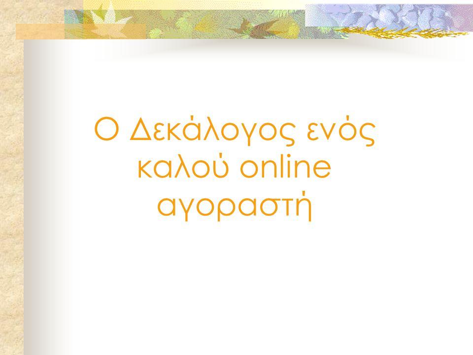Ο Δεκάλογος ενός καλού online αγοραστή